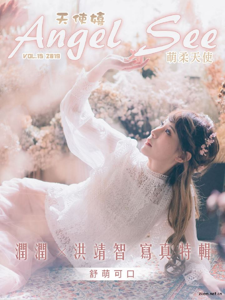 Angel See-Vol.15 【萌柔天使】