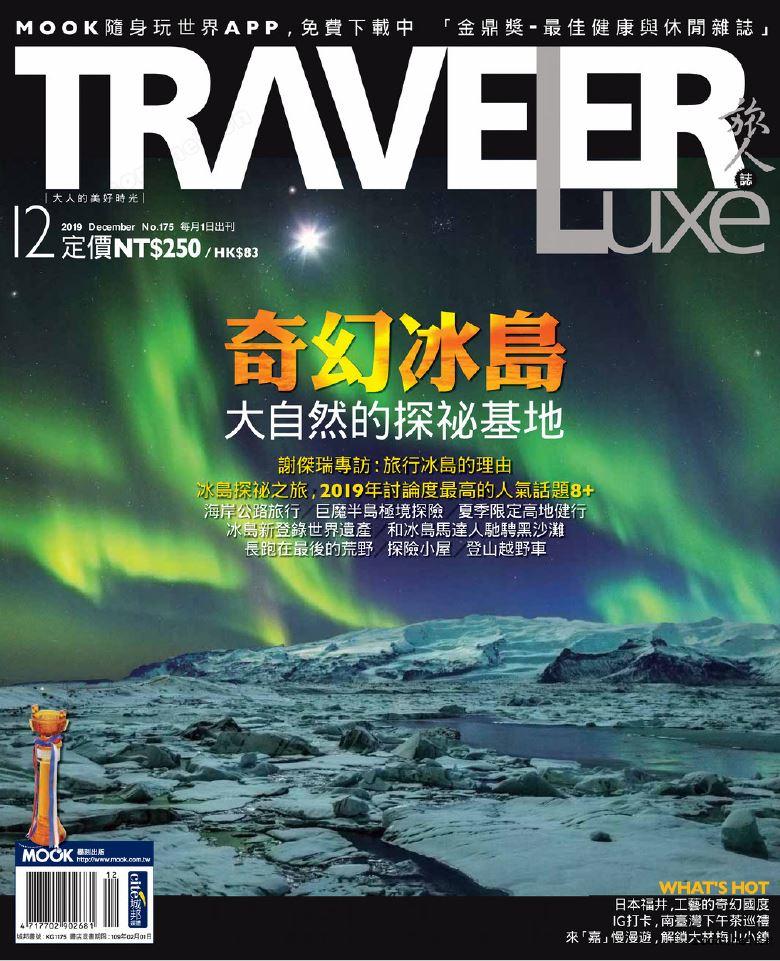 TRAVELER luxe旅人誌 2019年12月號 第175期:奇幻冰島 大自然的探祕基地