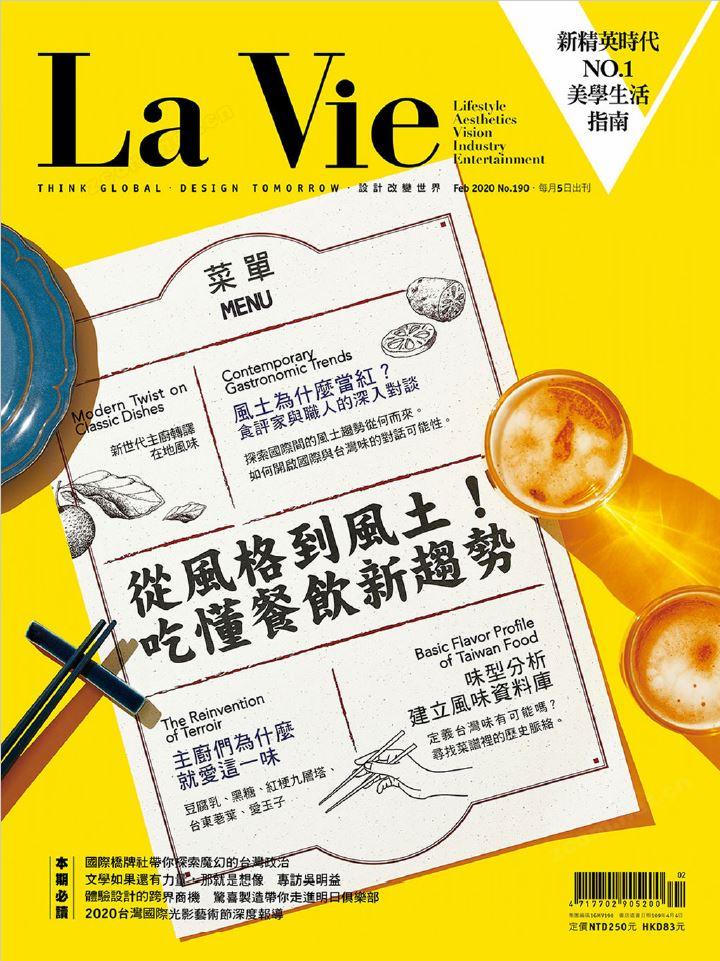 La Vie 2020年2月號 第190期:從風格到風土!吃懂餐飲新趨勢