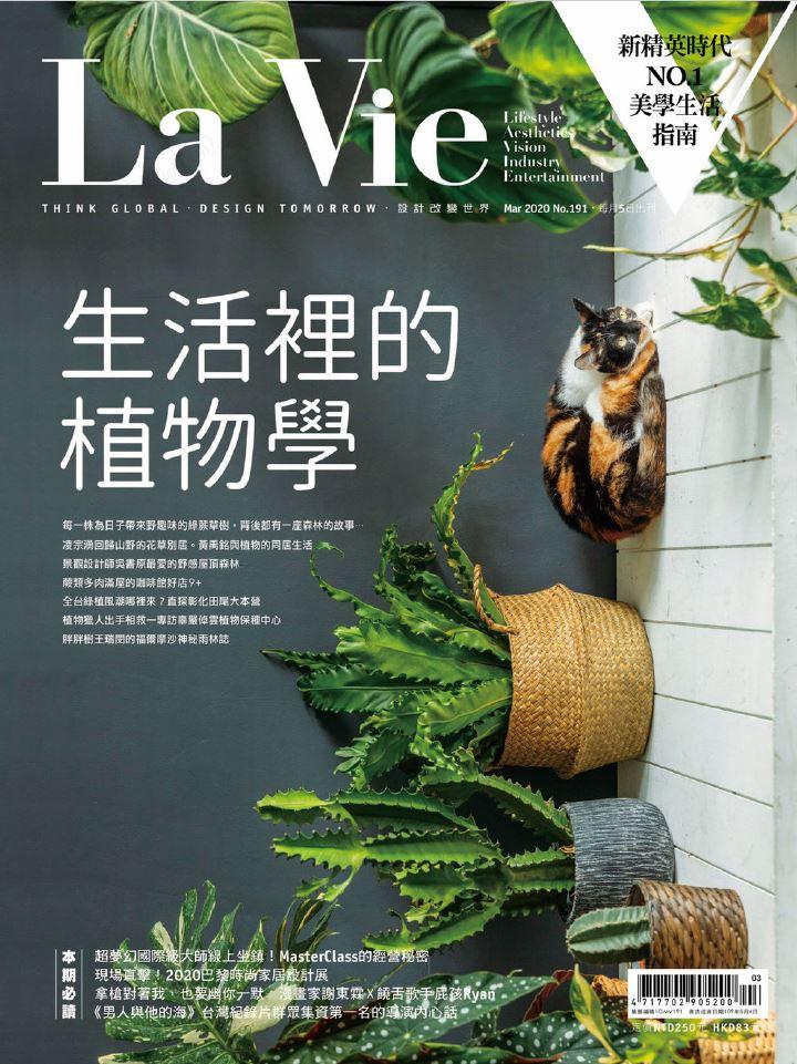 La Vie 2020年3月號 第191期:生活裡的植物學