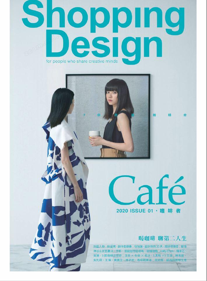 Shopping Design 設計採買誌 2020年3月號 第134期:Café嗜啡者