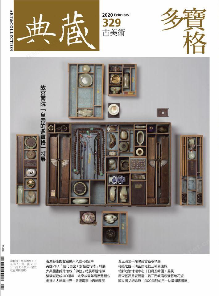 典藏‧古美術 2020年2月號 第329期:史上最強開箱.一層一層剝開乾隆的心