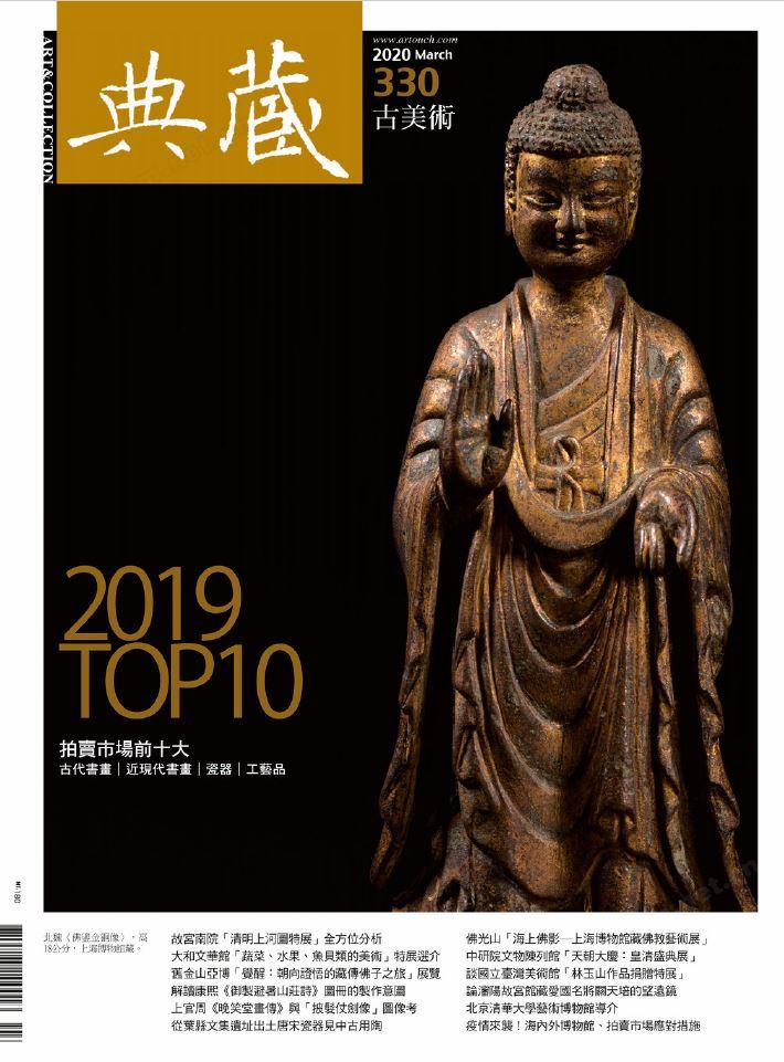 典藏‧古美術 2020年3月號 第330期:2019中國藝術文物拍賣市場年度回顧及前十大排行