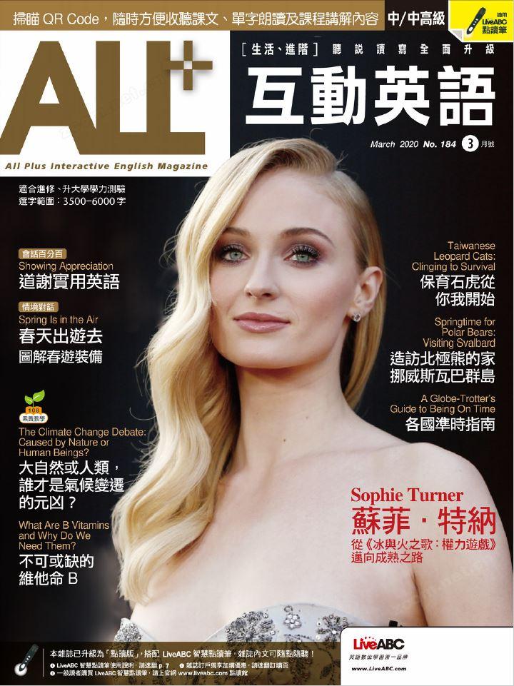 ALL+互動英語雜誌 2020年3月號 第184期:蘇菲.特納 從《冰與火之歌:權力遊戲》邁向成熟之路