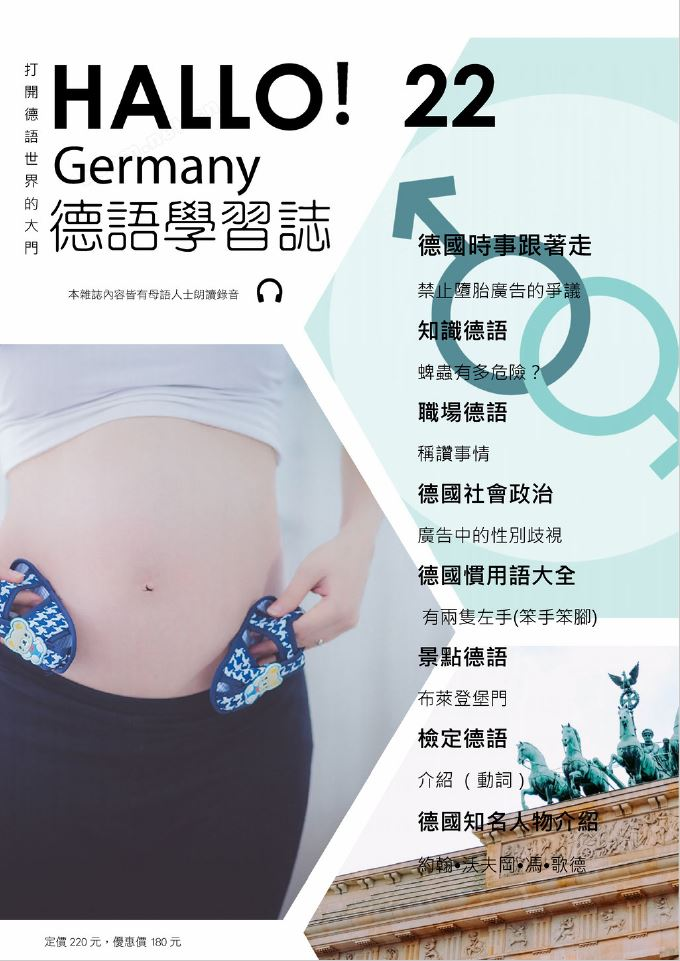 HALLO!Germany德語學習誌 第二十二期:禁止墮胎廣告的爭議