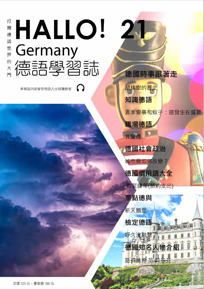 HALLO!Germany德語學習誌 第二十一期:夏季雷暴和蚊子
