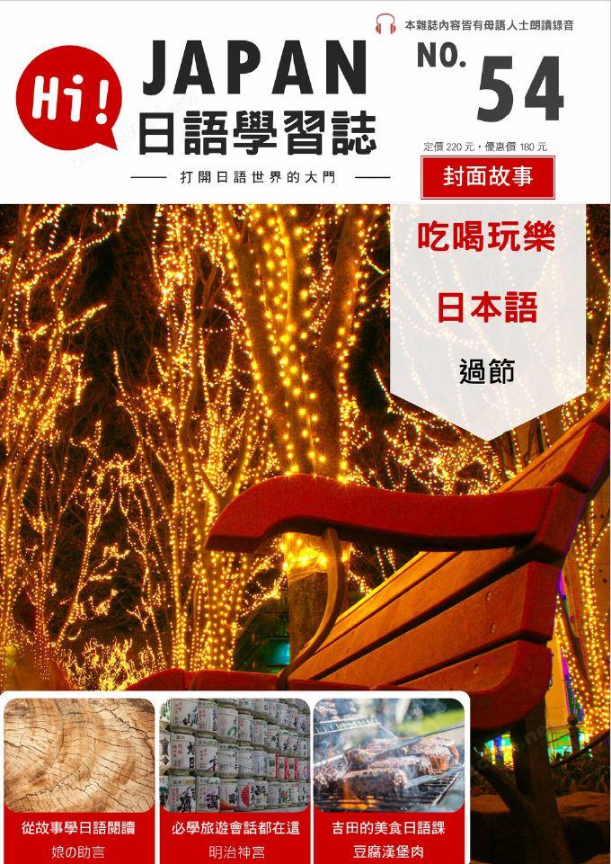 HI!JAPAN日語學習誌 第五十四期:吃喝玩樂日本語