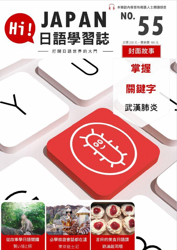 HI!JAPAN日語學習誌 第五十五期:掌握關鍵字 武漢肺炎