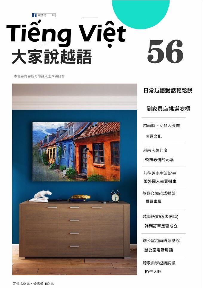 大家說越語 第五十六期:到家具店挑選衣櫃