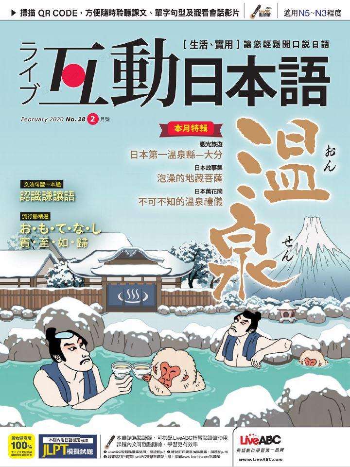互動日本語 2020年2月號 第38期:溫泉