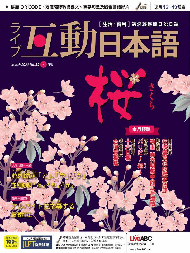 互動日本語 2020年3月號 第39期:在城堡賞花 歷史的足跡