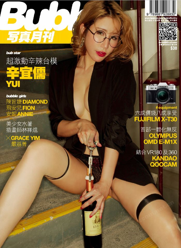 Bubble 寫真月刊 Issue085:超激動辛辣台模 辛宜儒