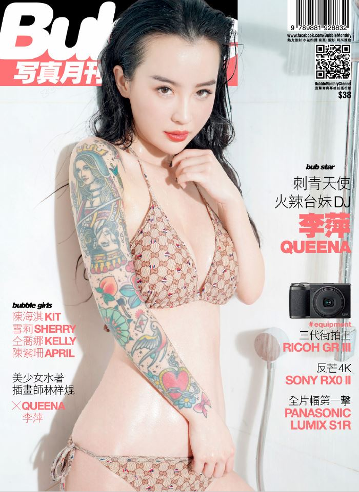 Bubble 寫真月刊 Issue086:刺青天使 火辣台妹DJ 李萍 QUEENA