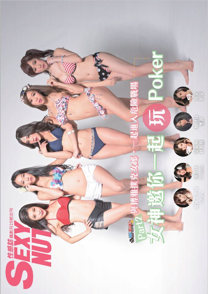 SEXY NUTS 性感誌 特刊:Poker女神ALL IN!