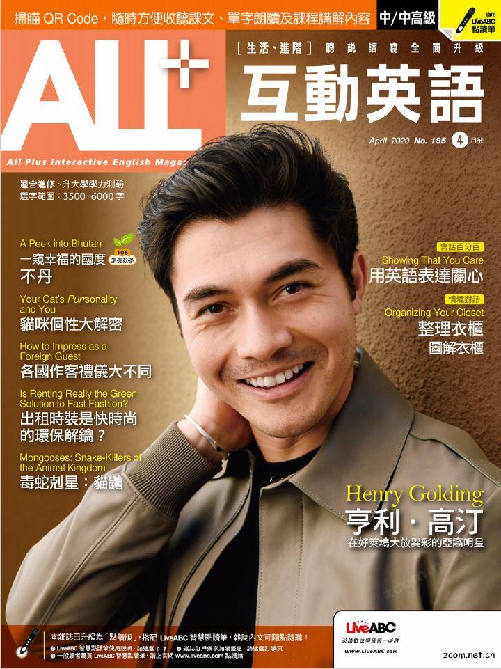 ALL+互動英語雜誌 2020年4月號 第185期:亨利.高汀 在好萊塢大放異彩的亞裔明星
