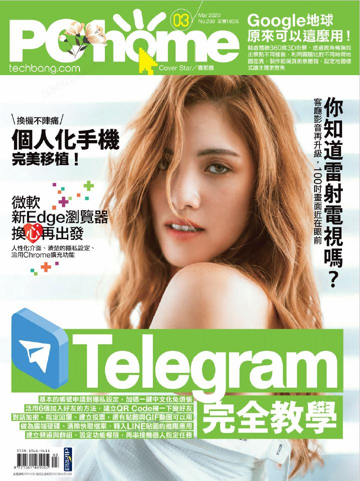 PC home 電腦家庭 2020年3月號 第290期:Telegram 完全教學