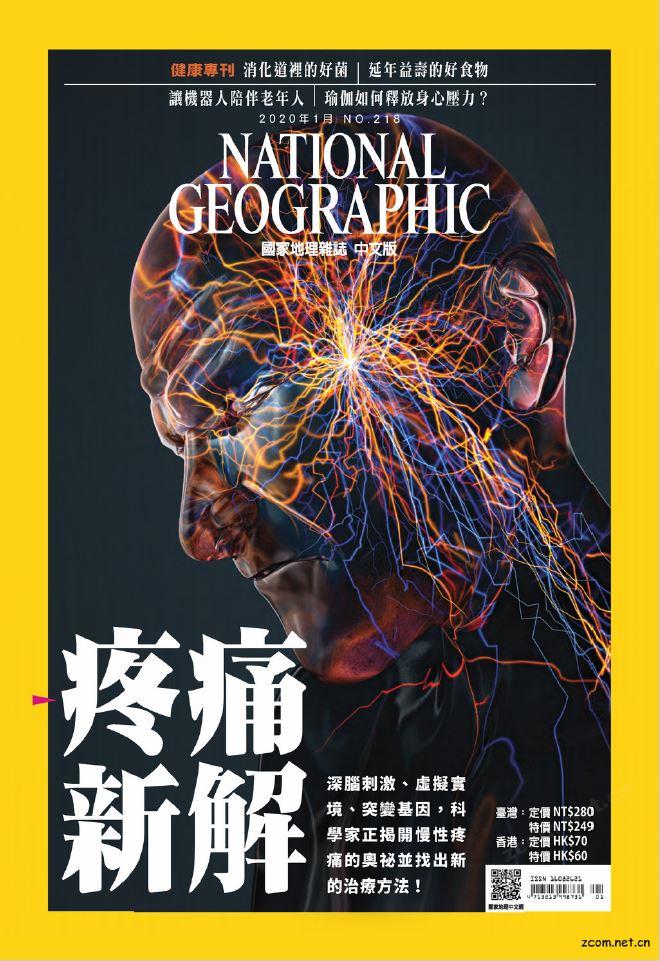 國家地理雜誌中文版 2020年1月號 第218期:疼痛新解