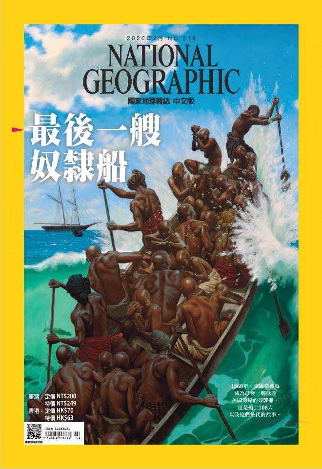 國家地理雜誌中文版 2020年2月號 第219期:最後一艘奴隸船