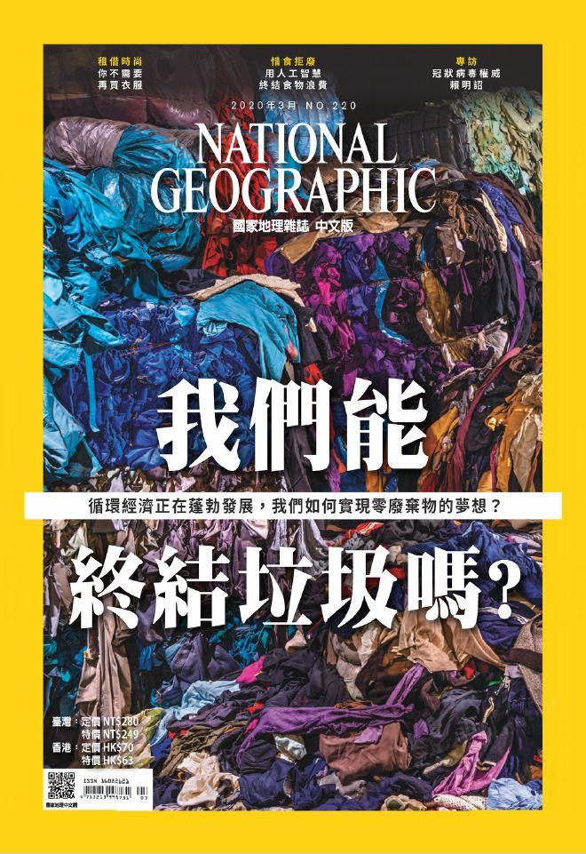 國家地理雜誌中文版 2020年3月號 第220期:垃圾的終結