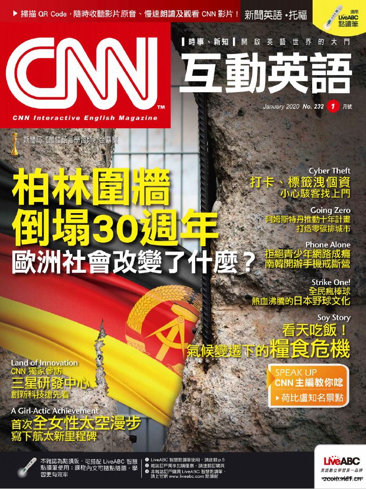 CNN互動英語雜誌 2020年1月號 第232期:柏林圍牆倒塌30週年 歐洲社會改變了什麼?