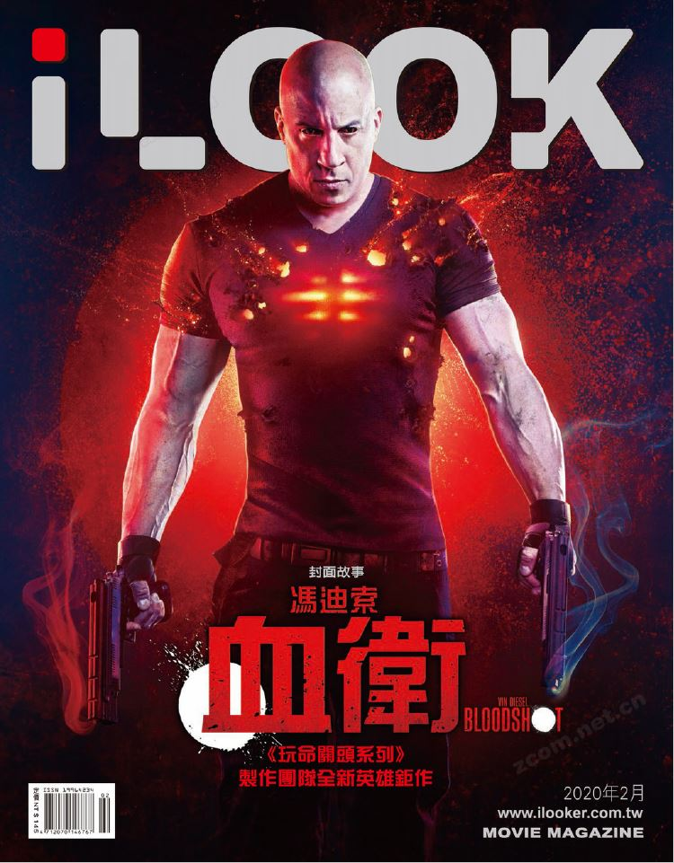 iLOOK 電影雜誌 2020年2月號 第132期:血衛