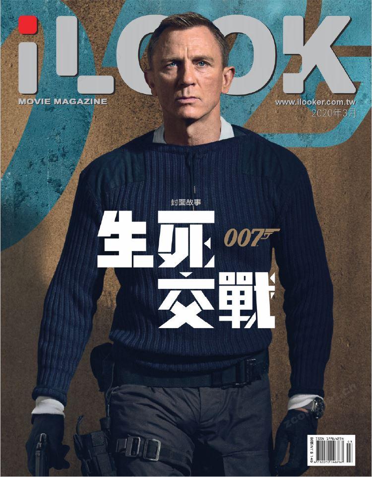 iLOOK 電影雜誌 2020年3月號 第133期:生死交戰