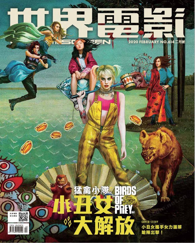 世界電影WorldScreen 2020年2月號 第614期:小丑女大解放