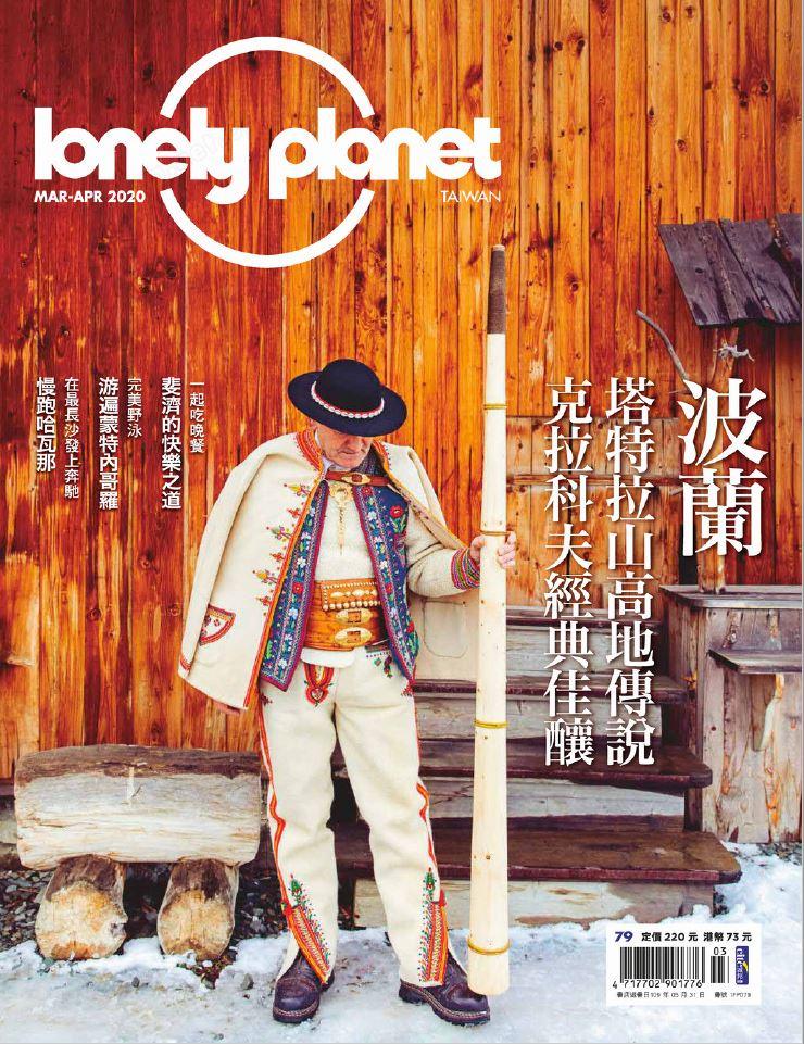 Lonely Planet 孤獨星球 2020年3-4月號 第79期:波蘭 塔特拉山高地傳說