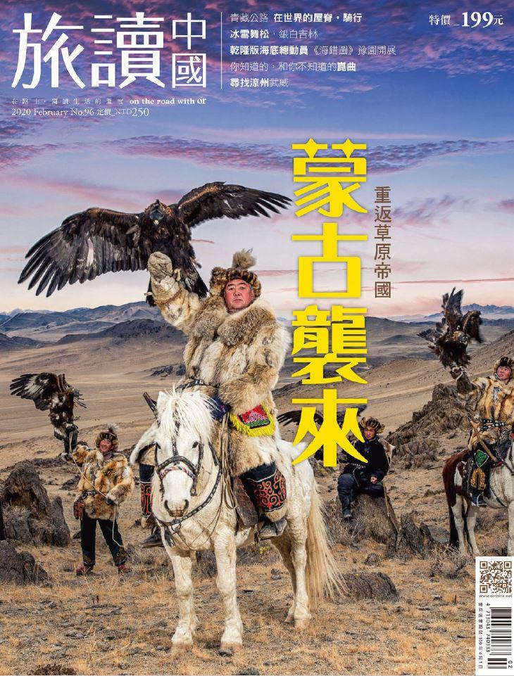 Or旅讀中國 2020年2月號 第96期:重返草原帝國 蒙古襲來