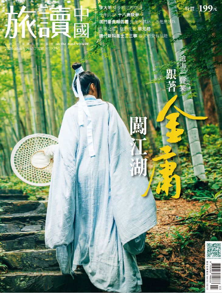 Or旅讀中國 2020年3月號 第97期:跟著金庸闖江湖