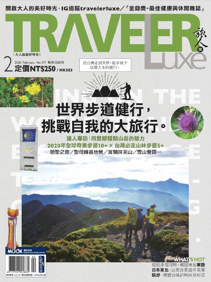 TRAVELER luxe旅人誌 2020年2月號 第177期:世界步道健行,挑戰自我的大旅行。