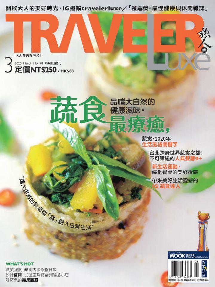 TRAVELER luxe旅人誌 2020年3月號 第178期:蔬食最療癒