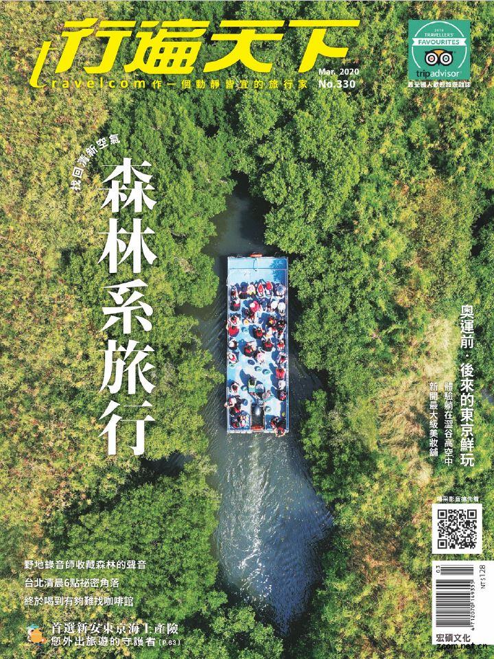 行遍天下 2020年3月號 第330期:森林系旅行