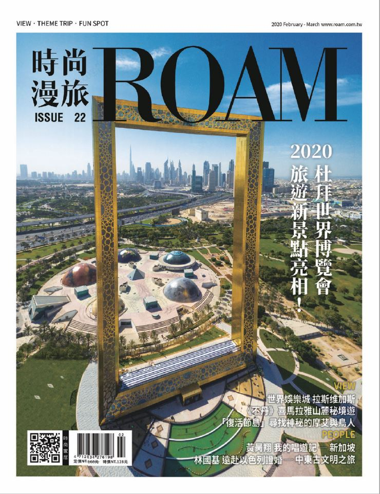 時尚漫旅 ROAM 2020年2-3月號 第22期:2020杜拜世界博覽會 旅遊新景點亮相!