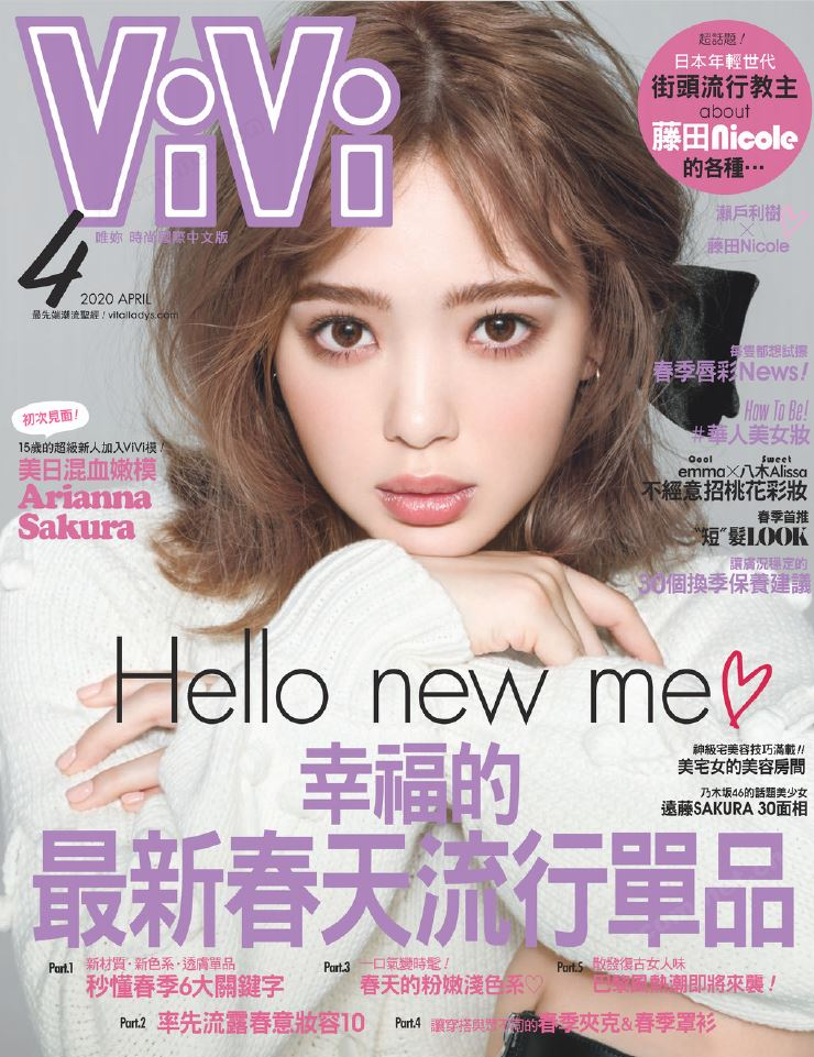 ViVi唯妳時尚國際中文版 2020年4月號 第169期:幸福的最新春天流行單品
