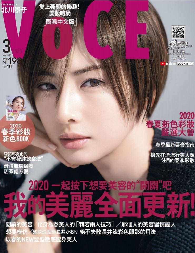 VoCE美妝時尚 國際中文版 2020年3月號 第126期:我的美麗全面更新!