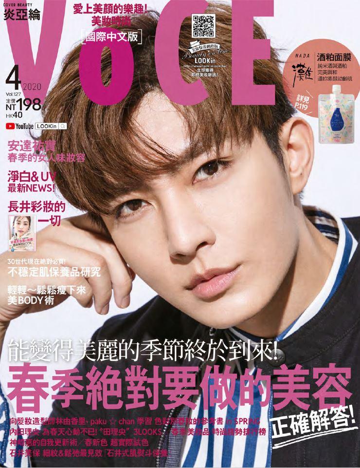 VoCE美妝時尚 國際中文版 2020年4月號 第127期:春季絕對要做的美容