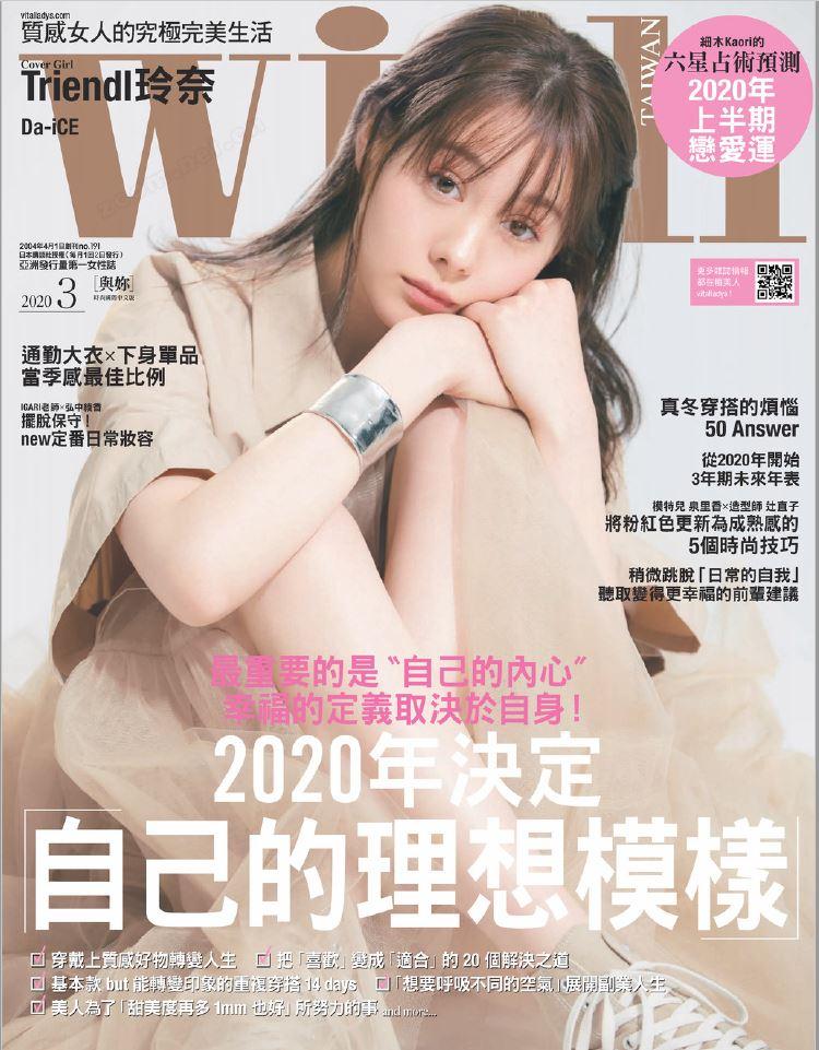 with與妳時尚國際中文版 2020年3月號 第191期:2020年決定自己的理想模樣