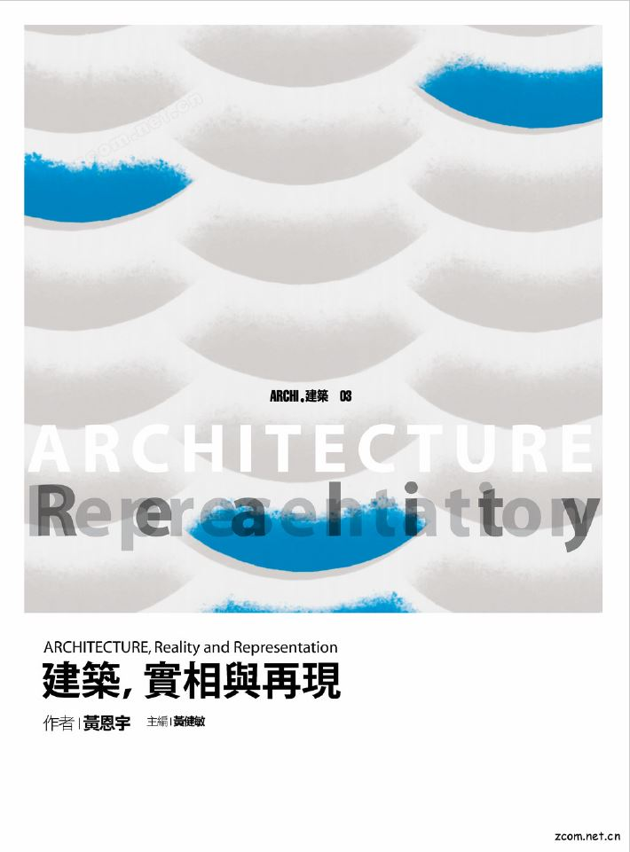 建築,實相與再現