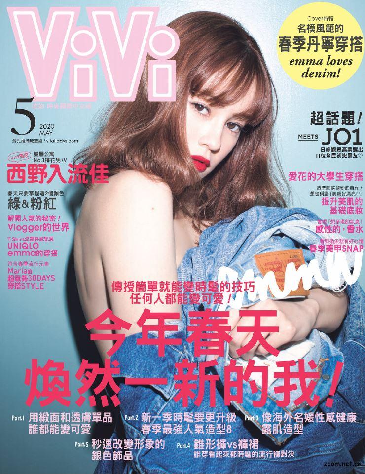 ViVi唯妳時尚國際中文版 2020年5月號 第170期:今年春天 煥然一新的我!