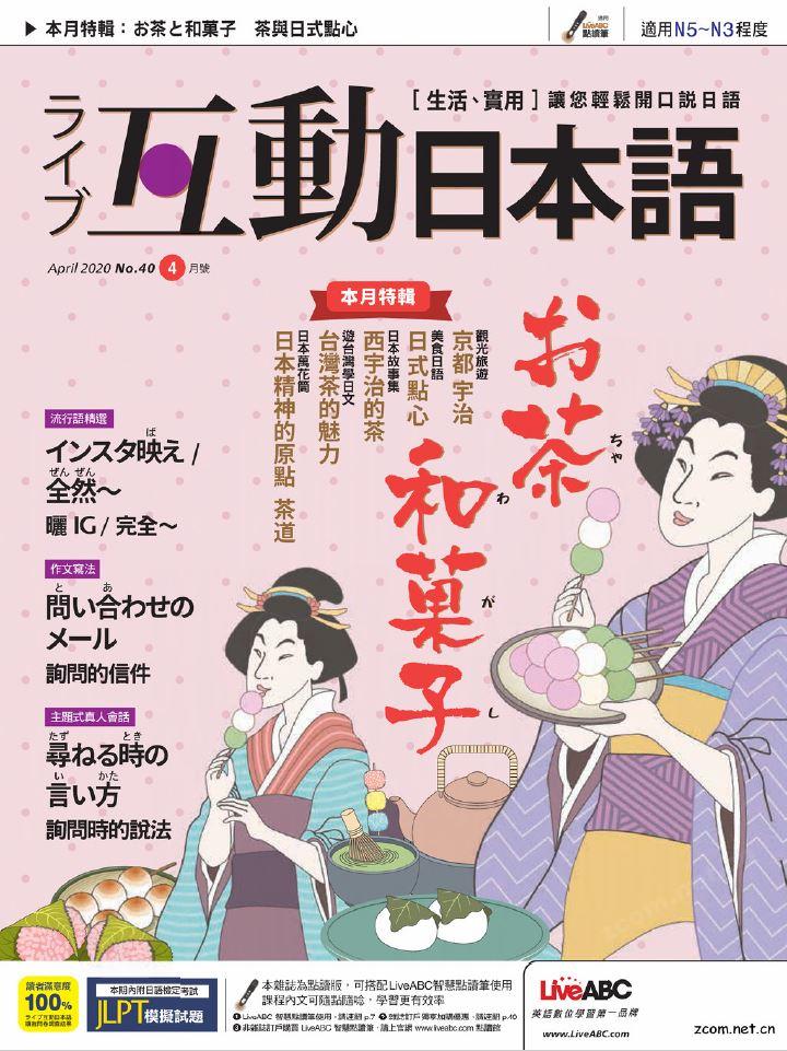 互動日本語 2020年4月號 第40期:日本精神的原點 茶道
