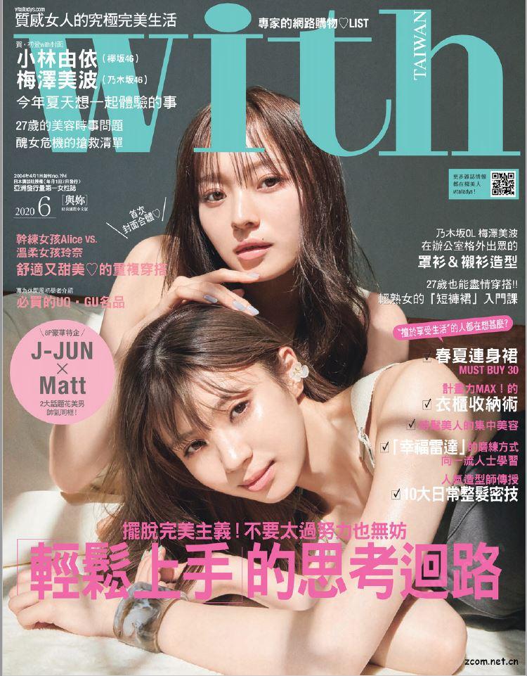 with與妳時尚國際中文版 2020年6月號 第194期:輕鬆賞手的思考迴路