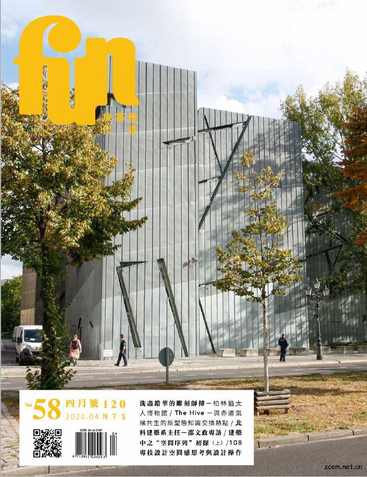 放築塾代誌 2020年4月號 第58期:最有人文感的建築美學誌洗盡鉛華的雕刻師傅- 柏林猶太人博物館