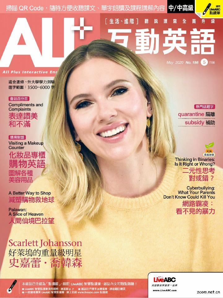 ALL+互動英語雜誌 2020年5月號 第186期:好萊塢的重量級明星 史嘉蕾.喬韓森