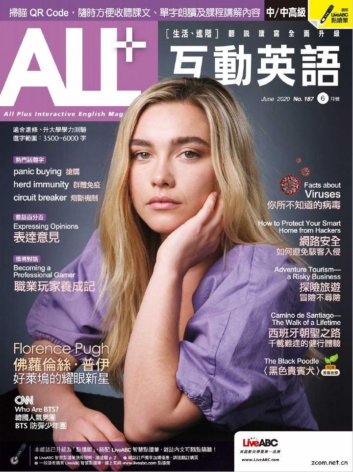 ALL+互動英語雜誌 2020年6月號 第187期:佛蘿倫絲.普伊 好萊塢的耀眼新星