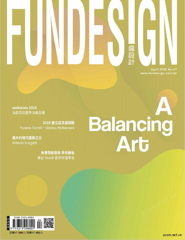 Fun Design 瘋設計 第27期:A Balancing Art