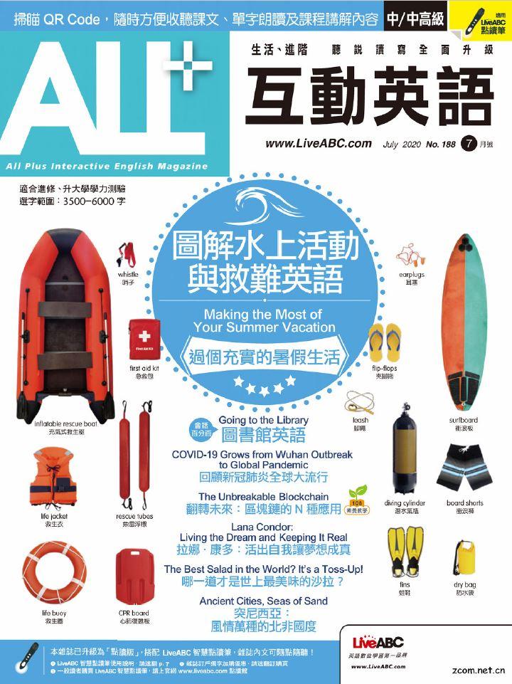 ALL+互動英語雜誌 2020年7月號 第188期:圖解水上活動與救難英語