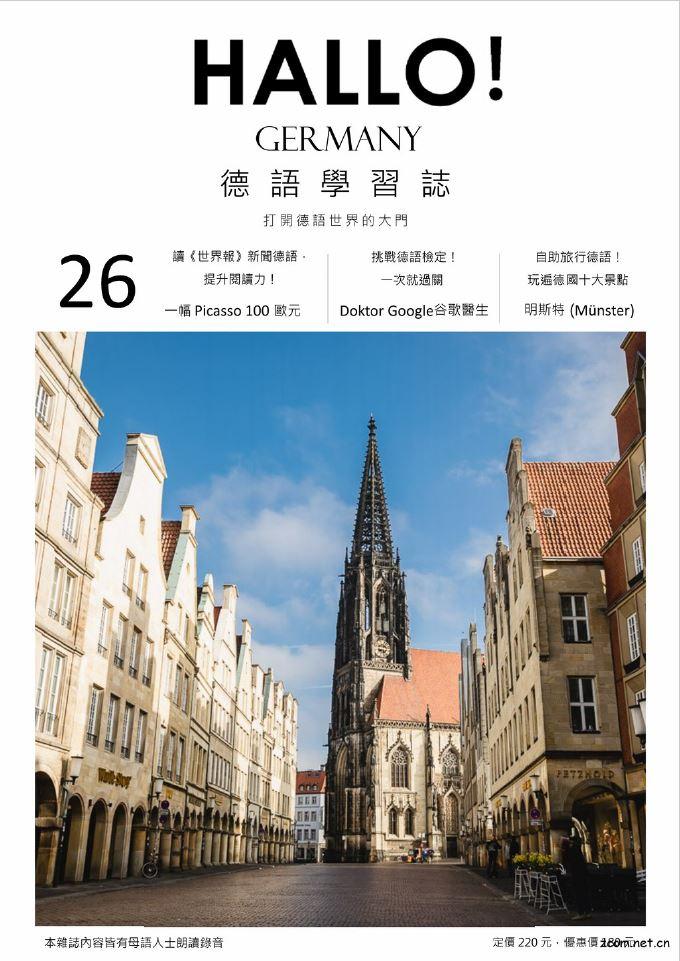 HALLO!Germany德語學習誌 第二十六期:明斯特_Münster