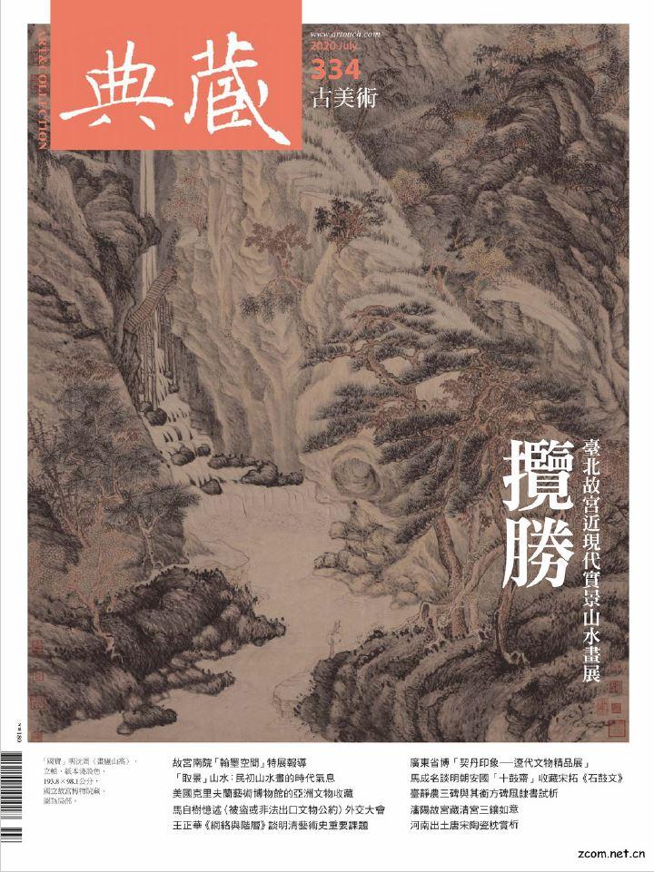 典藏‧古美術 2020年7月號 第334期:攬勝