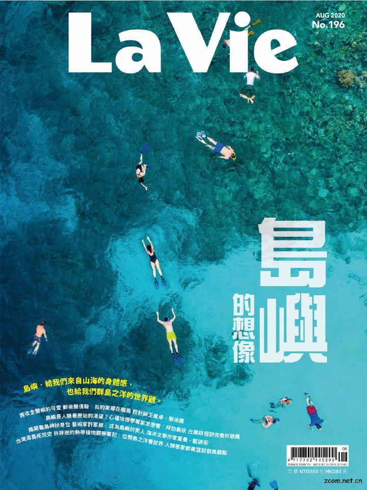 La Vie 2020年8月號 第196期:島嶼的想像
